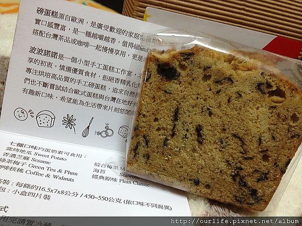 台北.日式風格的鹹香海苔磅蛋糕@波波諾諾手工磅蛋糕