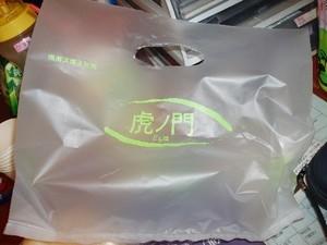 6/22-好吃的虎門橫濱銅鑼燒
