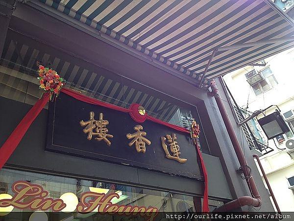 香港中環.有錢有閒才能飲的茶樓@蓮香樓港式飲茶