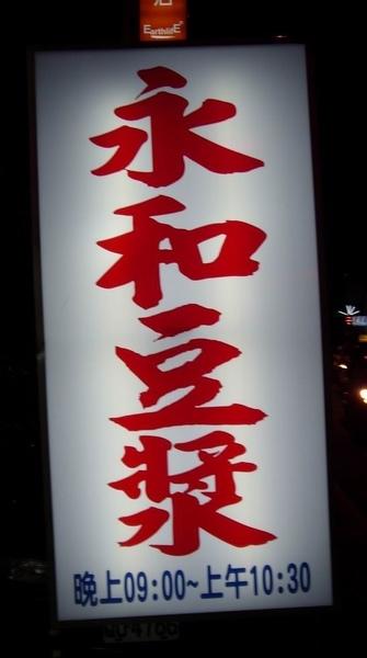 5元豆漿米漿.向上國中永和豆漿(結業)