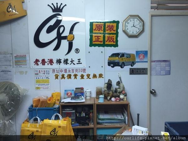 香港觀塘.食尚玩家之你到哪我就跟到哪的老香港檸檬大王