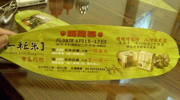 4/16-一粒米寶島肉粽(結業)