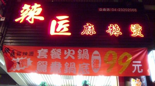 7/1-辣匠.99元超值麻辣火鍋(結業)