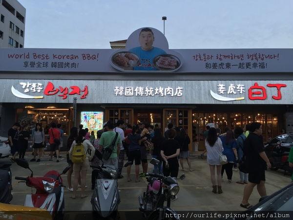 台中北屯.口感很亮眼的韓式烤豬肉@姜虎東678白丁燒肉