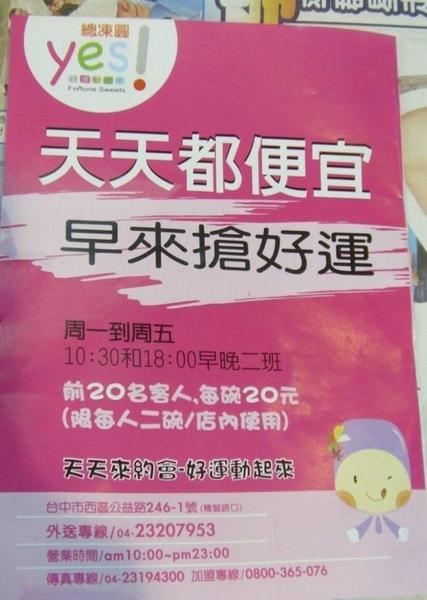 20元超值挫冰@台中總凍圓