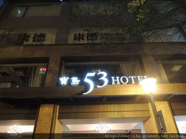港仔玩台中.旅遊出差兩相宜的酒店住宿@寶島53行館(+wifi)