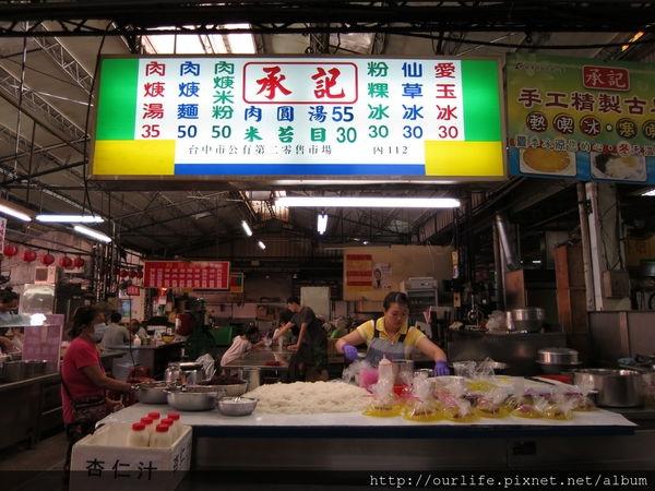 台中第二市場.60年老店細軟綿滑的古早味粉粿冰@承記粉粿