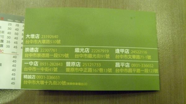 香酥鮮魷魚@台中繼光香香炸雞大墩店