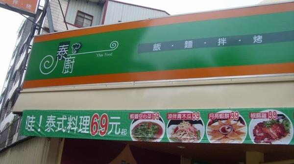 台中.泰廚平價泰菜餐廳