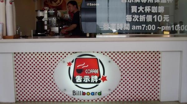 35元好咖啡@台中告示牌咖啡館