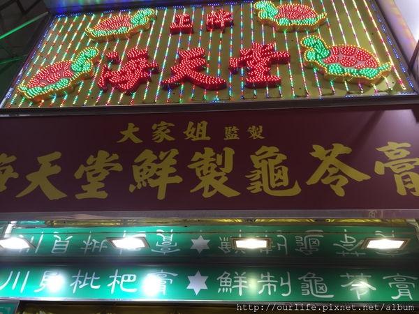 香港.甘甜軟滑的龜苓膏@海天堂龜苓膏