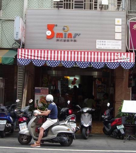 台中.名過其實的3mins美式餐廳