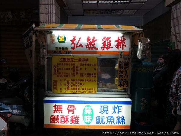 台中深夜食堂.肉嫩汁多的厚嫩炸雞排@弘敏雞排