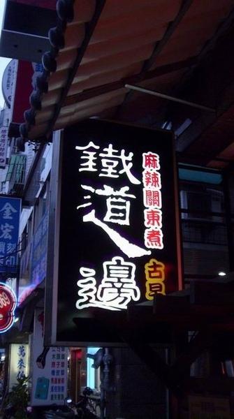 古早麻辣關東煮@台中鐵道邊專賣店