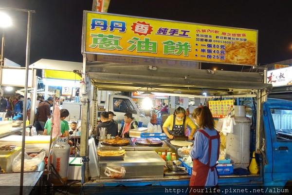 台中東山夜市.25元香酥脆可口的葱油餅@丹丹葱油餅