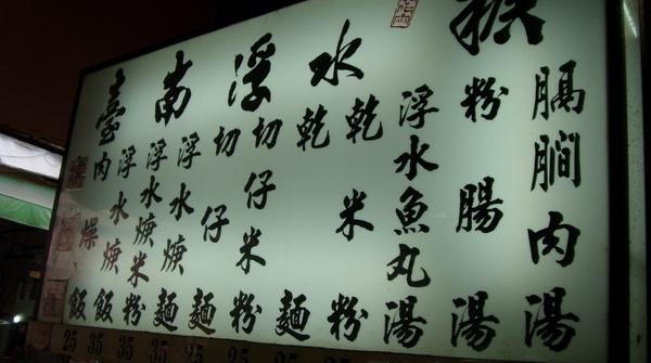 4/14-台南浮水魚羹@台中市中美街