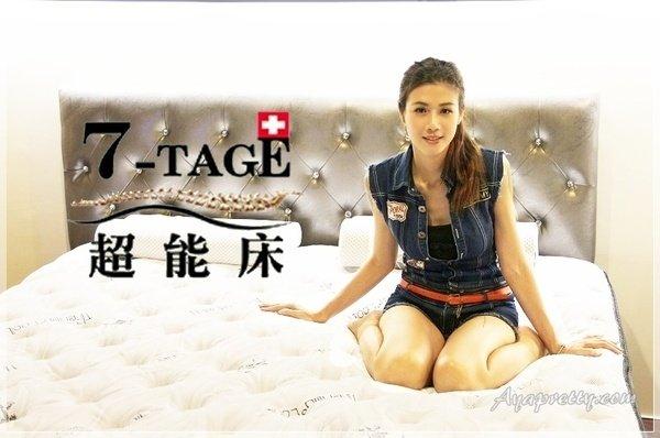 鍾愛一生 7-TAGE床墊 (46).JPG