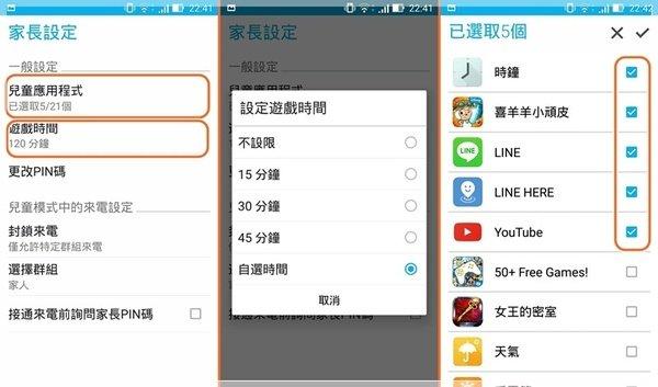 ASUS ZenFone 2 Laser 孝親機 (25).jpg