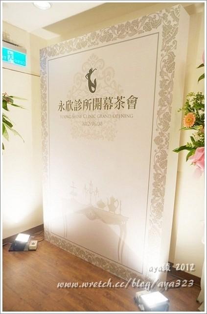 永欣診所新館開幕茶會~讓我更期待下一次的進場維修^^y