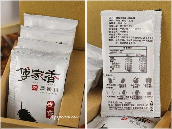 傅家香炭滴雞精(10).jpg