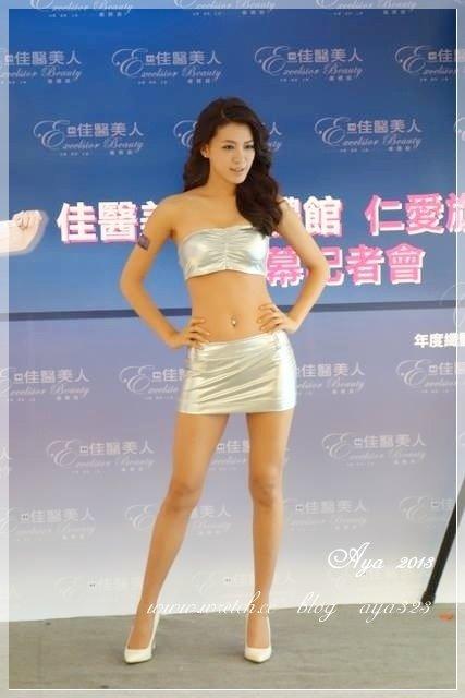 【活動】佳醫美人纖體館開幕記者會~王思平真的超美的啦!!(文末超值好禮送)