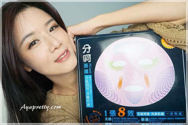 分呵PCmask 面膜 (22).JPG
