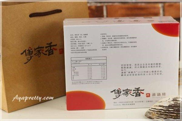 傅家香炭滴雞精(5).JPG