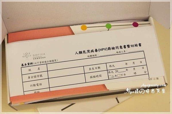 SOFIVA 子宮頸癌防治 (33).JPG