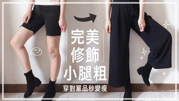 修飾小腿.jpg