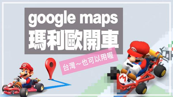 馬力歐maps.jpg