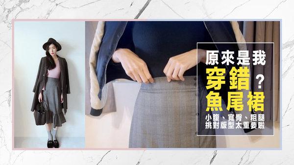 魚尾裙更改.jpg