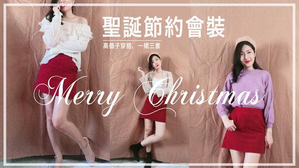 聖誕節穿搭-修.jpg