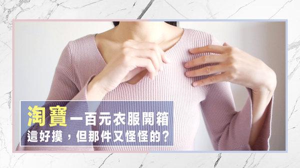 淘寶上集-文字版.jpg