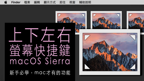 macOS Sierra系統螢幕上下左右快捷鍵.jpg