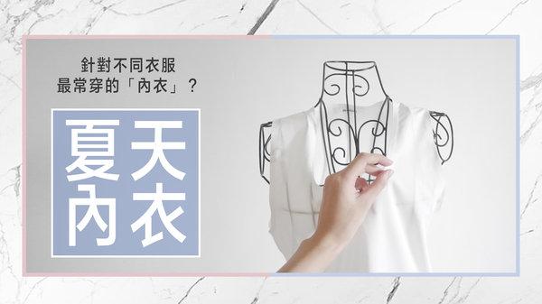 夏日內衣挑選-1.jpg