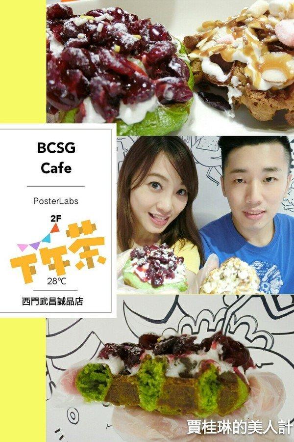 BCSG_1684.jpg