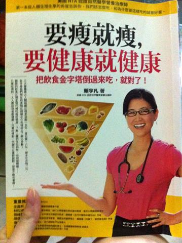 原來吃油才會健康瘦心得 !!! 正在實驗的譚雅