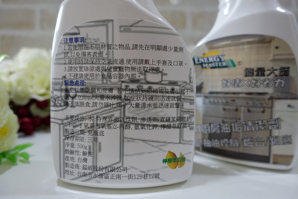 能量大師強效廚房油垢清潔劑 (3).jpg