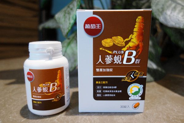 葡萄王人蔘蜆B群錠 (6).JPG