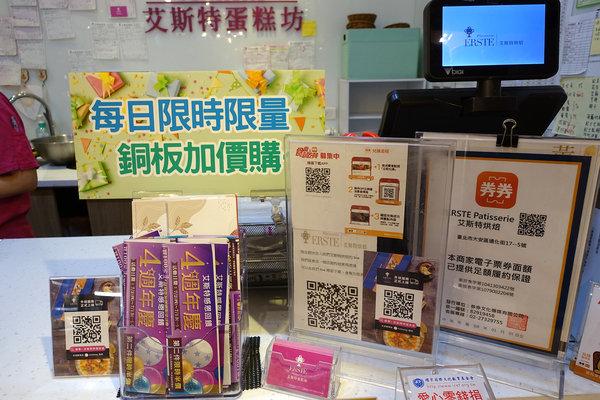 安區甜點店艾斯特烘焙坊Erste Patisserie 4週年慶優惠 (32).jpg
