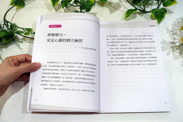 采實文化強核心.修體態.除贅肉.解痠痛,倒立逆伸展 (8).jpg