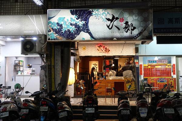 新莊宵夜燒烤-次郎串燒新莊店,平價好吃新莊燒烤 (2).jpg