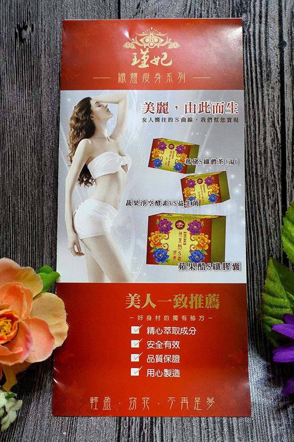 瑾妃瑪黛S纖體茶 (3).jpg