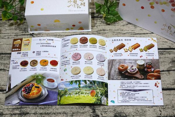 水母吃乳酪芒果乳酪塔,夏日限定好吃芒果甜點 (6).jpg