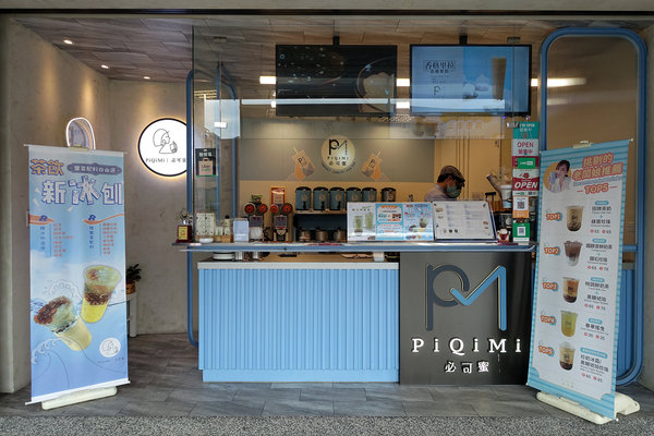必可蜜PIQIMI夏日刨冰系列,好吃冰品甜點新上市 (4).jpg