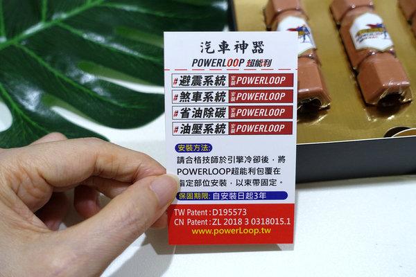 氣壓避震器改傳統?解決機械避震器的搖晃-powerloop超能利·勁油力 (6).jpg