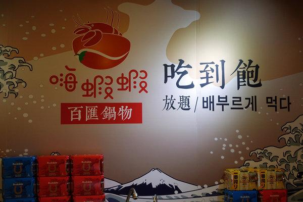 台北聚餐火鍋吃到飽-嗨蝦蝦百匯鍋物吃到飽,罐裝啤酒喝到飽 (57).jpg