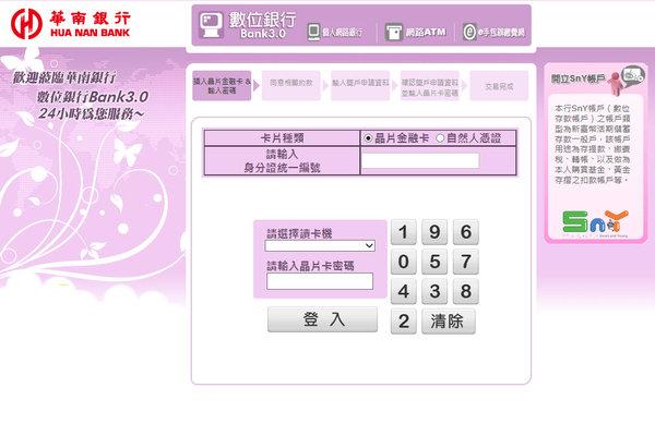 華南銀行SnY帳戶、華南行動網app (10).jpg