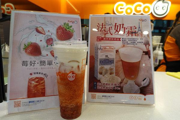 CO CO法式奶霜 (1).jpg
