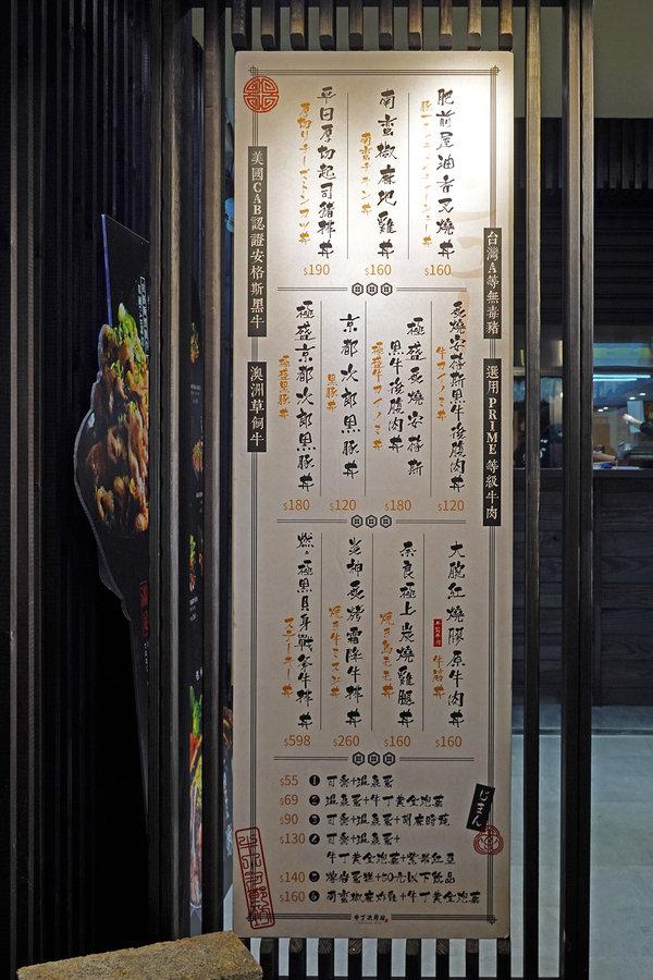 牛丁次郎坊南勢角支店,興南夜市旁好吃丼飯 (3).jpg